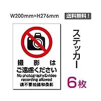 「撮影はご遠慮ください」【ステッカー シール】タテ・大 200×276mm (sticker-106-6) (6枚組)