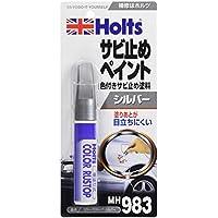 ホルツ サビ止め塗料 カラーラストップ シルバー 20ml Holts MH983