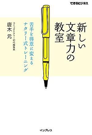 新しい文章力の教室 苦手を得意に変えるナタリー式トレーニング できるビジネスシリーズ書影