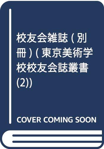 校友会雑誌 (別冊) (東京美術学校校友会誌叢書 (2))