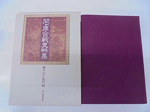 関ケ原合戦史料集 (1979年)