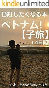 旅したくなる本 ベトナム【子旅】14日間