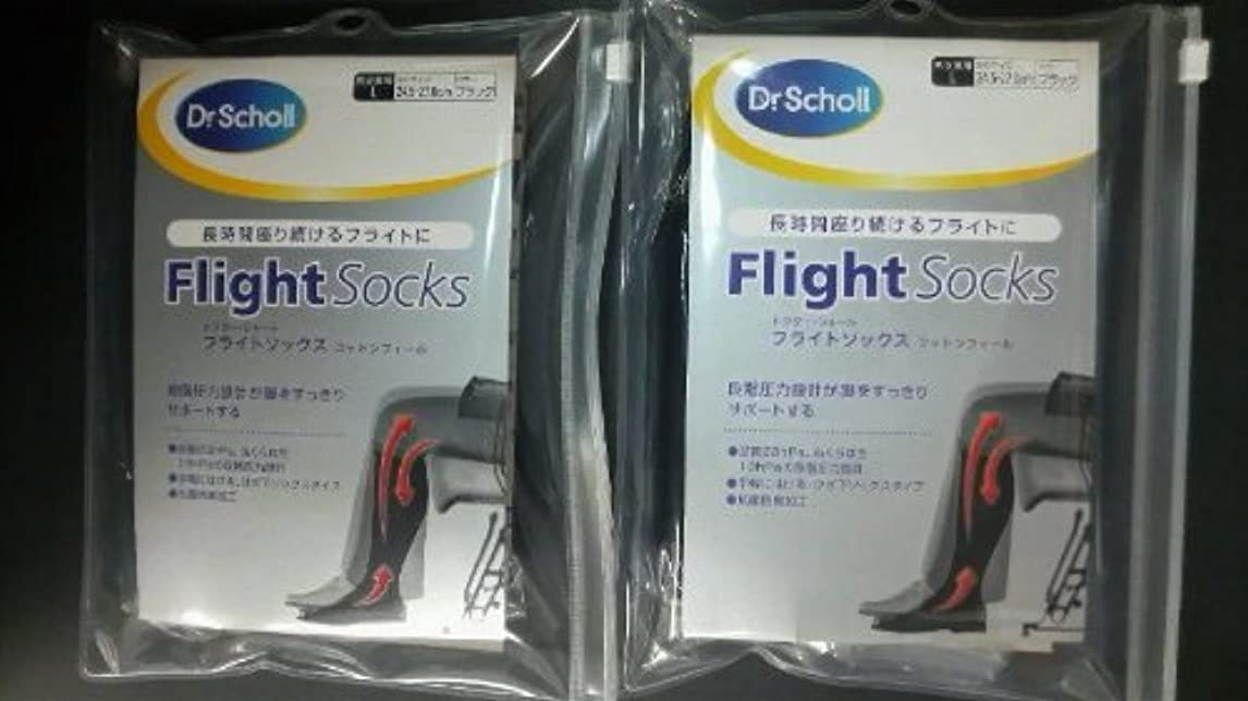 【限定セット】ドクターショール フライトソックス 男女兼用Lサイズ(24.5~27.0cm)2足セット