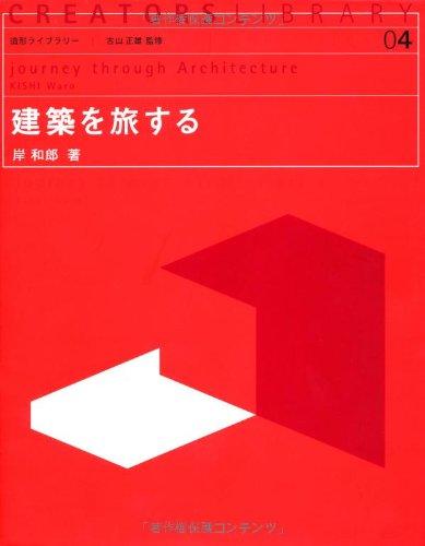 建築を旅する (造形ライブラリー 04)