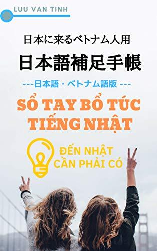 SỔ TAY BỔ TÚC TIẾNG NHẬT 日本語 補足手帳 日本に来る ベトナム人 用 [日本語・ベトナム語版]