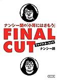 ナンシー関の「小耳にはさもう」ファイナル・カット (朝日文庫)