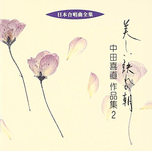 日本合唱曲全集「美しい訣れの朝」中田喜直作品集(2)
