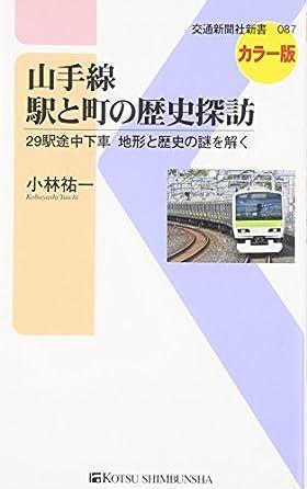 山手線 駅と町の歴史探訪 (交通新聞社新書)