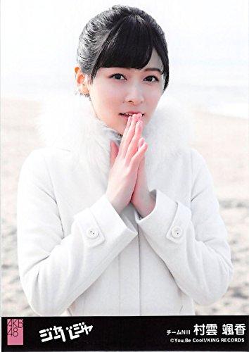 【村雲颯香】 公式生写真 AKB48 ジャーバージャ 劇場盤...
