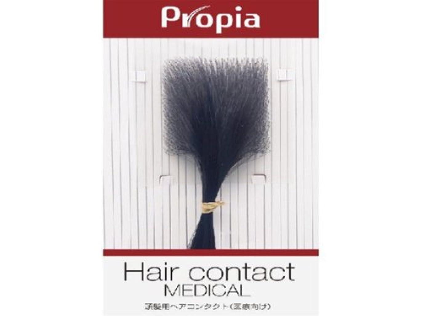 そしてスクリュー予測子プロピア 頭髪用ヘアコンタクト メディカル【医療向け】ブラック