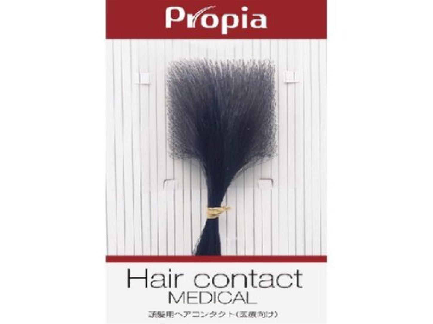 類推余裕があるアンペアプロピア 頭髪用ヘアコンタクト メディカル【医療向け】ブラック