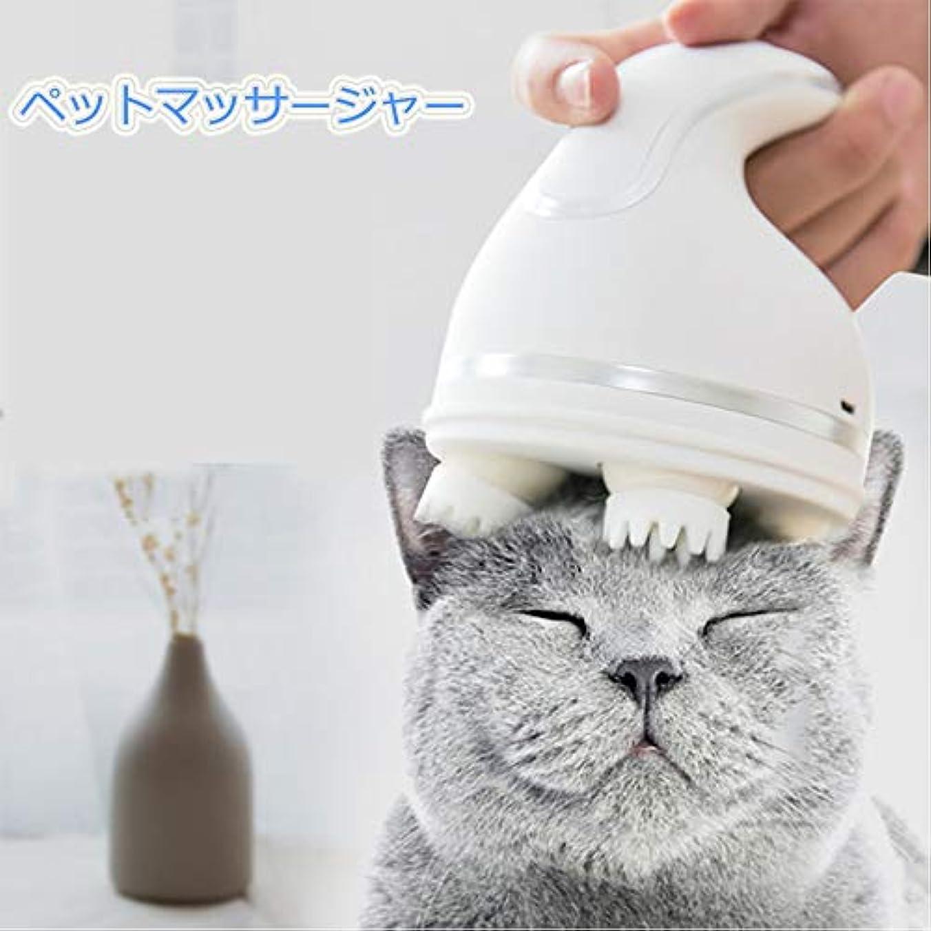 障害者会員マーベルペットマッサージャー 猫マッサージ ヘッドマッサージャー 電動 ヘッドマッサージ器 猫マッサージ器 多機能 ヘッドスパ 発毛促進 血液の循環を促進する USB充電 ペット用品 ペットマッサージ