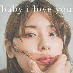 baby i love you♪沖ちづるのCDジャケット