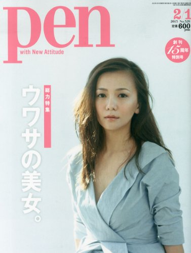 Pen (ペン) 2013年 2/1号 [雑誌]