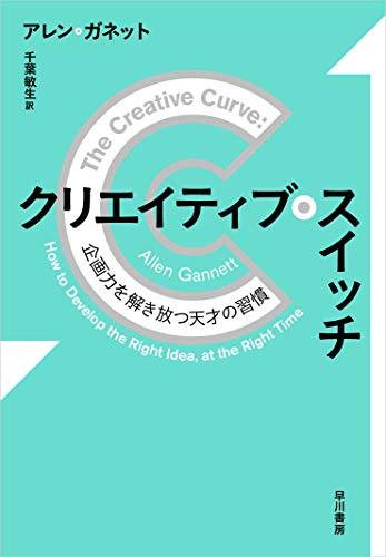 クリエイティブ・スイッチ:企画力を解き放つ天才の習慣