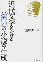 近代文学における〈笑い〉の小説の生成 (阪南大学叢書)