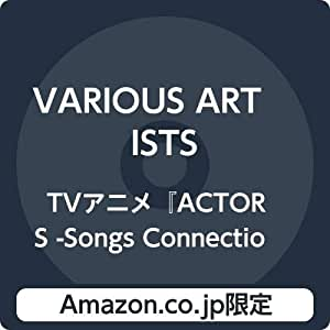 【Amazon.co.jp限定】TVアニメ『ACTORS -Songs Connection-』Original Soundtrack(デカジャケット付き)