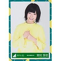 欅坂46公式生写真 2018-WINTER-10【東村芽依】それでも歩いてるMV衣装 ひらがなけやき