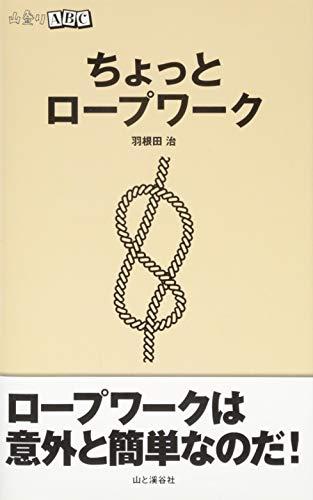 ちょっとロープワーク  ~ロープワークは意外と簡単なのだ! ~ (山登りABC)