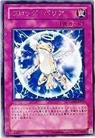 遊戯王 LODT-JP073-R 《フロッグ・バリア》 Rare