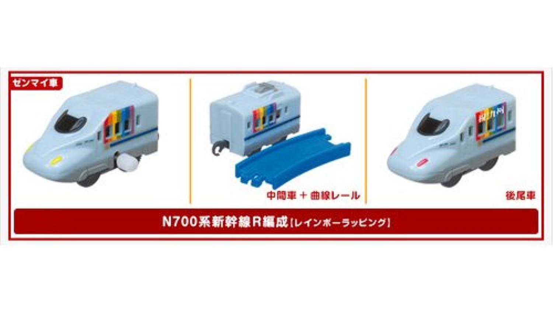 ガシャポン カプセルプラレール 【おでかけしよう!新幹線編】 N700系新幹線R編成レインボーラッピング 3両編成セット