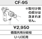 INAX LIXIL・リクシル トイレ シャワートイレ 別売給水分岐金具 循環共用分岐栓 【CF-95】 U・U3E用 ウォシュレット
