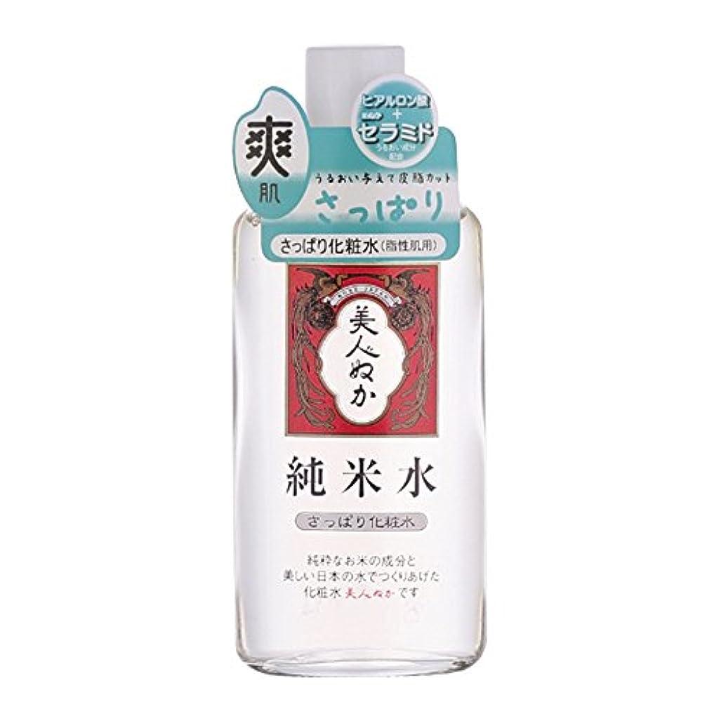 鎮痛剤抽象種類美人ぬか 純米水 さっぱり化粧水 130mL