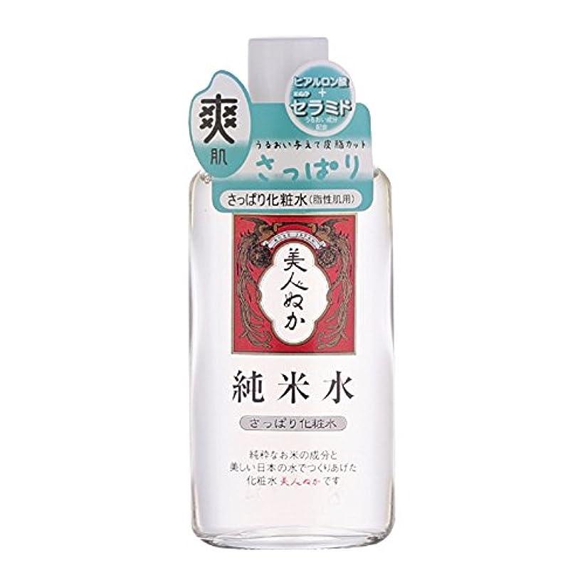 侮辱探す囲む美人ぬか 純米水 さっぱり化粧水 130mL
