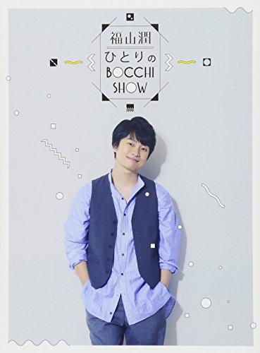福山 潤・ひとりのBocchi Show DVD