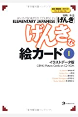 GENKI: An Integrated Course in Elementary Japanese [ GENKI Picture Cards on CD-ROM I ] CD