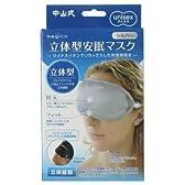 magico 立体型安眠マスク シルバー
