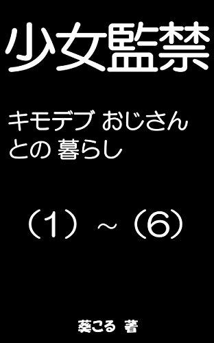 少女監禁 キモデブおじさんとの暮らし(1)~(6)