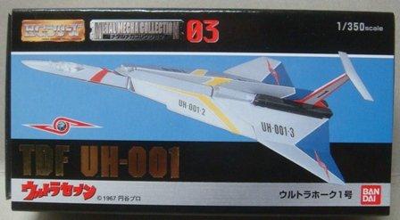 ウルトラホーク1号 メタルメカコレクション 03 HGシリーズ