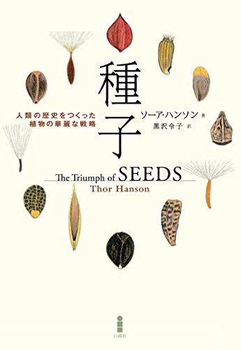 種子ー人類の歴史をつくった植物の華麗な戦略