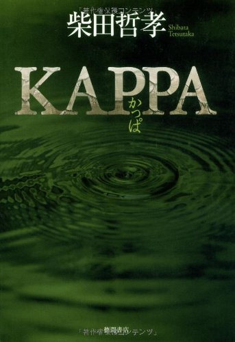 Kappaの詳細を見る