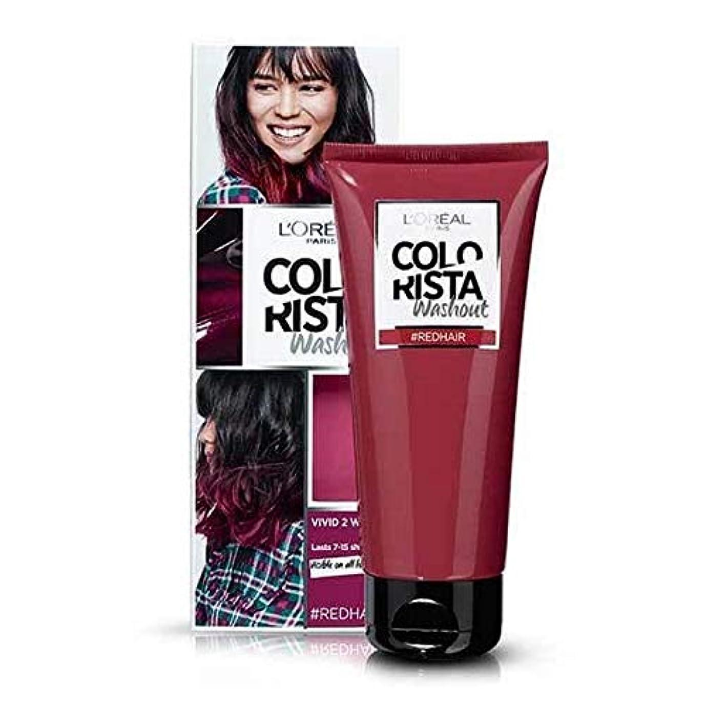 ピッチャー現実軌道[Colorista] Colorista洗い出し赤半永久染毛剤 - Colorista Washout Red Semi-Permanent Hair Dye [並行輸入品]