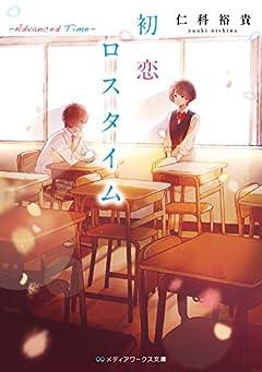 初恋ロスタイム -Advanced Time- (メディアワークス文庫)