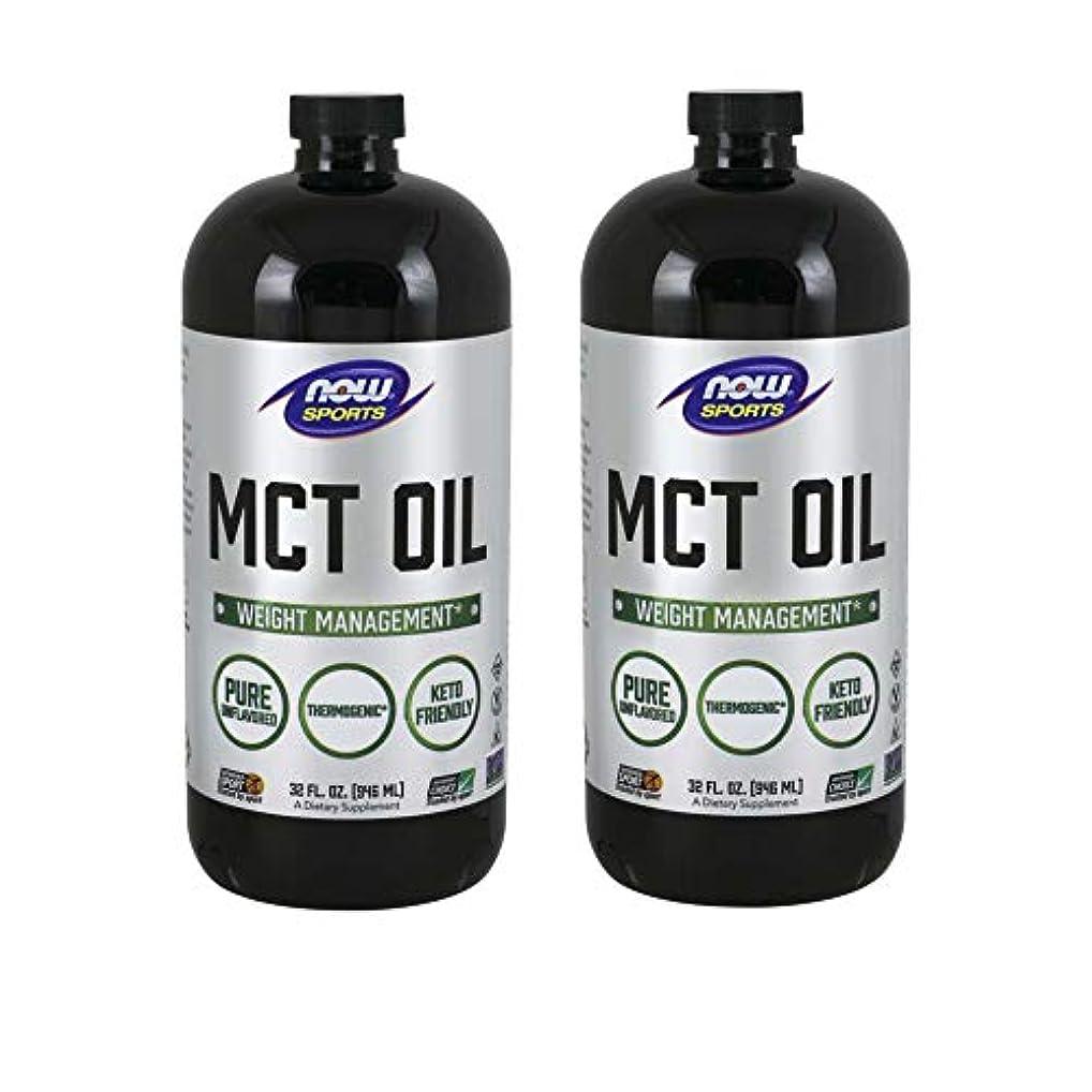 むき出し全体にうがい[海外直送品] ナウフーズ 【2個セット】MCTオイル(中鎖脂肪酸トリグリセリド)32オンス