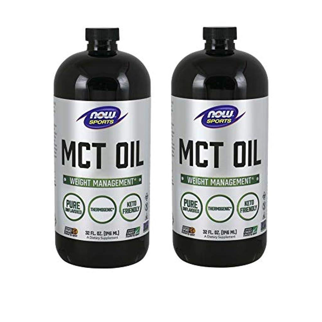 レタッチ倒錯うなずく[海外直送品] ナウフーズ 【2個セット】MCTオイル(中鎖脂肪酸トリグリセリド)32オンス
