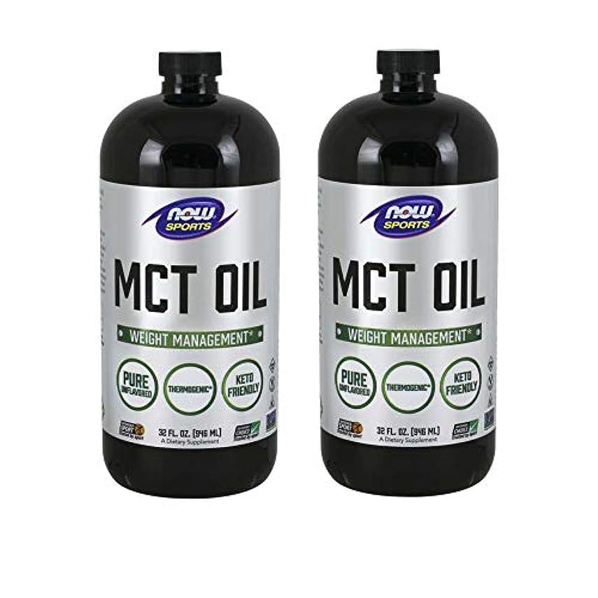 大混乱心配気づかない[海外直送品] ナウフーズ 【2個セット】MCTオイル(中鎖脂肪酸トリグリセリド)32オンス