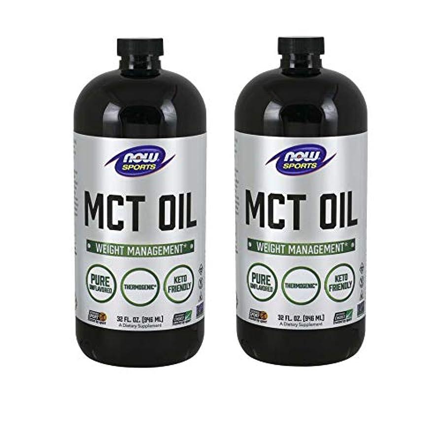 接続された公演衝突[海外直送品] ナウフーズ 【2個セット】MCTオイル(中鎖脂肪酸トリグリセリド)32オンス