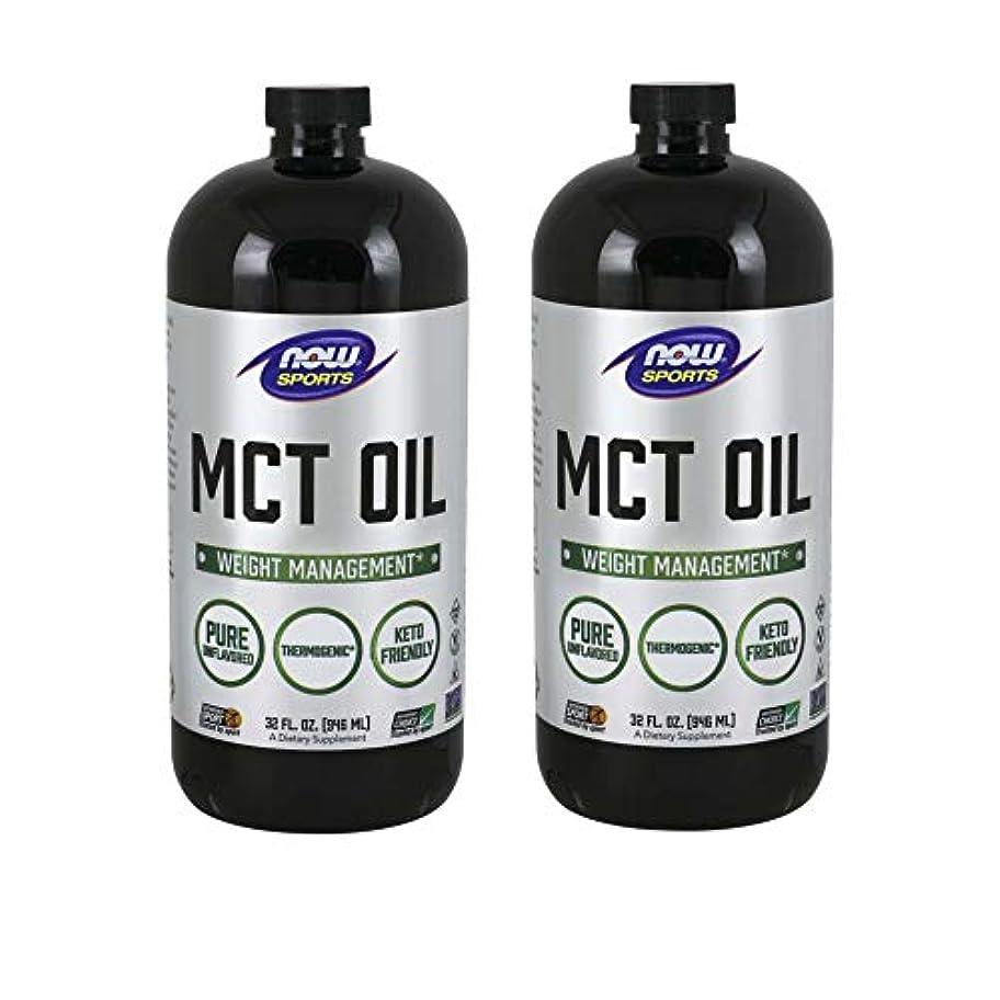 考えた社説北[海外直送品] ナウフーズ 【2個セット】MCTオイル(中鎖脂肪酸トリグリセリド)32オンス