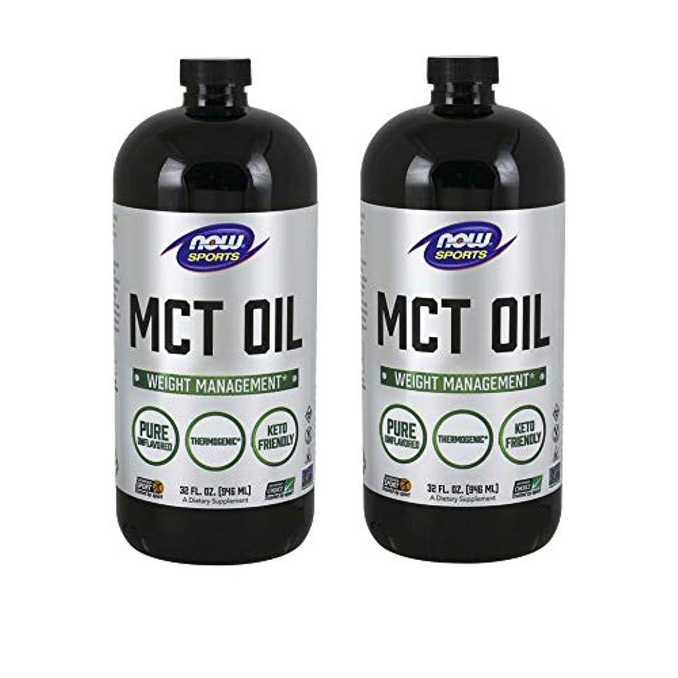 かもしれない不和監査[海外直送品] ナウフーズ 【2個セット】MCTオイル(中鎖脂肪酸トリグリセリド)32オンス