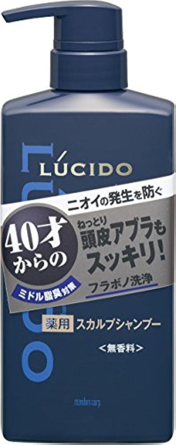 商品帰する統合するルシード 薬用スカルプデオシャンプー (医薬部外品)