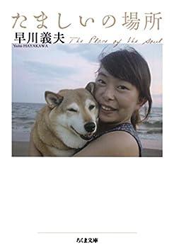 [早川義夫]のたましいの場所 (ちくま文庫)