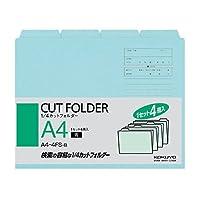 コクヨ 1/4カットフォルダー カラータイプ 4冊入 A4 青 A4-4FS-B