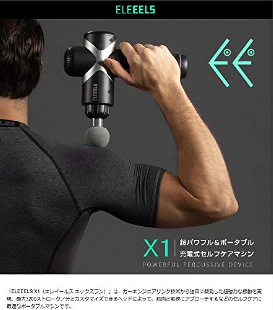 米国きつくストレス<国内正規品>ポータブル 充電式セルフケアマシン エレイールス X1 日本製の高速ブラシレスモーターを採用 ELE16285