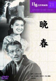 晩春 [DVD] -