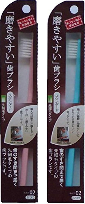 磨きやすい歯ブラシ スタンダード 先細毛タイプ ふつう 12本 アソート(ピンク、ブルー、グリーン、パープル)