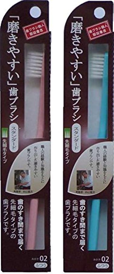 トーストサイト無視する磨きやすい歯ブラシ スタンダード 先細毛タイプ ふつう 12本 アソート(ピンク、ブルー、グリーン、パープル)